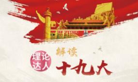 第四集-新时代中国梦