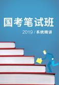 2019国考笔试班【系统精讲】