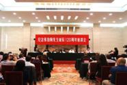纪念张伯驹先生诞辰120周年座谈会召开