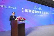 《东风品牌故事》发布会在上海举行
