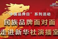 泸州老窖林锋:没有中国文化的强大就不会有中式白酒名牌的强大