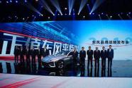 东风品牌战略发布会在北京举行