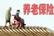 税延养老保险开始试点 专家:将增加老年人保障