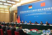 李克强与默克尔出席中德经济顾问委员会座谈会