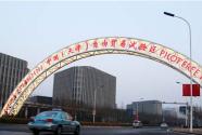 天津自贸区深改细化128项任务
