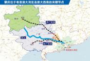 肇庆 ——广东面向大西南枢纽门户城市