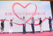 """""""天麦关怀""""帮助糖尿病患者公益行动在安徽启动"""