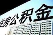每缴存一年可贷10万元 北京公积金买房将迎六大变化