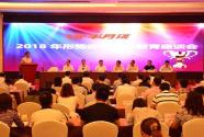 半月谈2018年形势政策宣传教育座谈会在南通举办