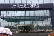 第六届中国(泸州)西南商品博览会将于9月28日开幕