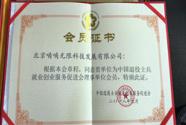 积极推进退役军人灵活就业,滴滴获颁退服会理事单位证书