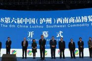 2018第六届中国(泸州)西南商品博览会开幕