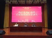 2018年郑州市统一战线主体培训班开班
