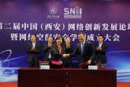 信安世纪与西北工业大学签订战略合作协议