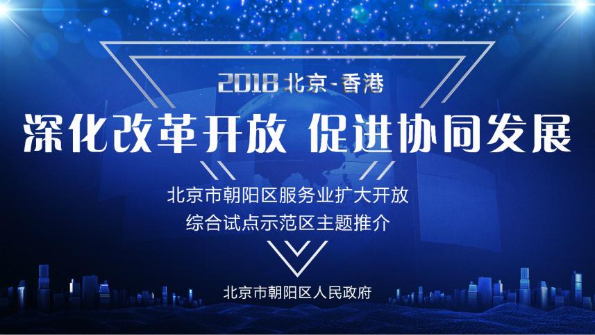 2018北京-香港经济合作研讨洽谈会