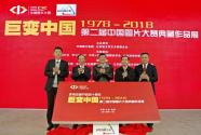 今世缘参加庆祝中国改革开放40周年主题宣传图片展侧记