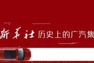 新华社·历史上的广汽集团