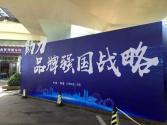助力品牌强国战略,中国企业家博鳌论坛,农投良品来了!