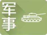新修订《退役士兵服役表现量化评分暂行办法》印发
