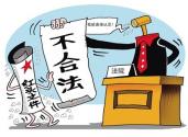 司法部有关负责人解读行政规范性文件合法性审核机制新规