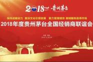 贵州茅台全国经销商联谊会28-29日举行 诸多亮点让人期待