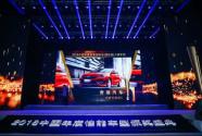 全新艾瑞泽5斩获中国量产车性能大赛年度金奖