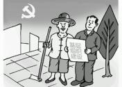 """扭住农村基层党建""""牛鼻子"""""""