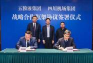 五粮液集团与四川机场集团在成都签署战略合作框架协议