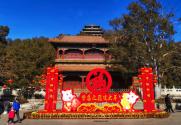 """""""中轴祈福 紫禁之巅过大年""""景山公园打造首都节日文化盛宴"""