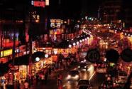 四大直辖市竞相发力夜间经济