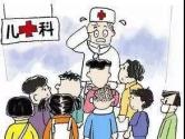 小儿流感求医记