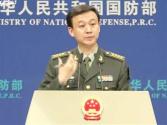 国防部发言人吴谦就美国防务高官涉华言论答问