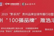 """2019'黔系列'贵州品牌全球传播行动暨贵州""""100强品牌""""推选活动投票开始啦!"""