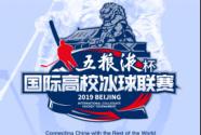 助力冬奧 營造氛圍 五糧液冠名支持2019國際高校冰球聯賽