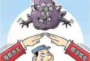 2019年全国《职业病防治法》宣传周启动仪式在重庆举行
