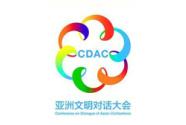 亚洲文明对话大会:架设互学互鉴的桥梁