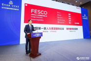 FESCO黨委副書記周德生:應改革而生 伴創新而進