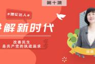 理论达人 | 改善民生是共产党的执政追求(微视频)