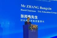 """张邦鑫提未来教育目标:""""教育获得幸福"""""""