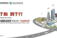 """悦于心润于行 东风公司2019年""""社会责任月""""正式启动"""