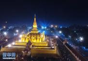 """""""中国文化旅游之夜""""推广活动在老挝万象举行"""