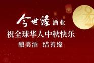 """今世缘结缘中国人的""""秋晚"""""""