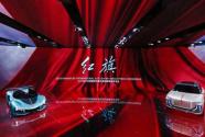 新红旗品牌震撼亮相法兰克福车展
