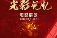 """""""壮阔七十年 光影记忆""""电影展映正式启幕 经典佳片见证时代变迁"""