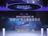 """新華社民族品牌工程首顆冠名衛星""""國緣V9""""號發射在即,邀您見證!"""