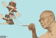 """中国动画界送别""""黑猫警长爷爷""""戴铁郎"""