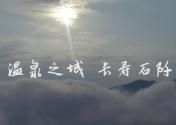 温泉之城 长寿石阡