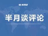 北京pc28开奖结果评论:NBA再好,我们也不会拿主权尊严去换!