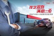 奇瑞汽车第十四届服务技能竞赛 终局之战桂冠予谁?