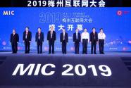 """聚焦2019梅州互联网大会  """"聚才引智·互联共建"""" 客都梅州迈向高质量发展"""
